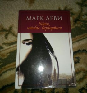Книга Марк Клеви