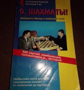 Для шахматистов (Цена за все)