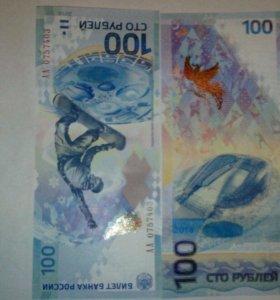Банкноты Сочи 2014