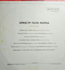 Пластинка СССР.