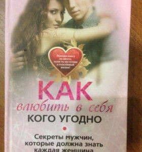 """Книга """"Как влюбить в себя кого угодно"""""""
