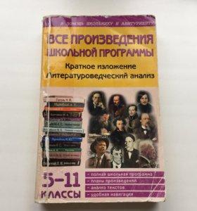 Книги по литературе