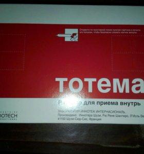 Тотему