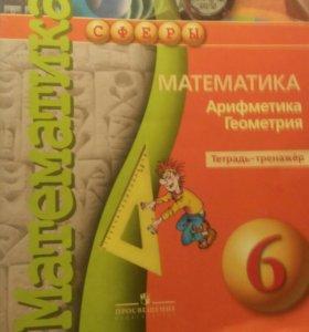 Тетрадь-тренажер по математике 6 класс Бунимович