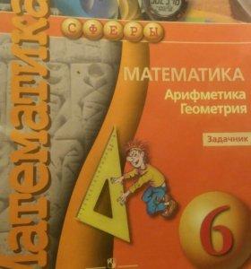 Математика 6 класс . Задачник Е.А.Бунимович б/у