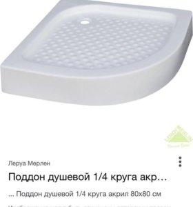 Поддон в душ