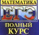 репетитор по математике (подготовка к ЕГЭ и ОГЭ)