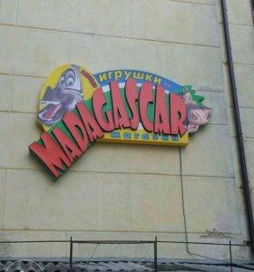 Реклама Мадагаскар