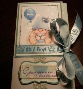 Открытка - конверт на рождение мальчика