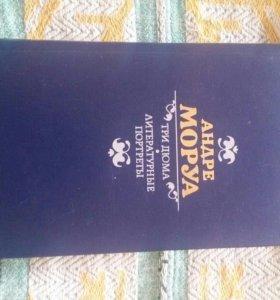 Книга Андре Моруа
