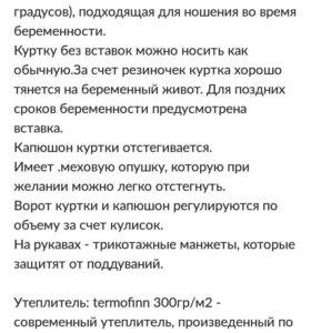 "Пуховик для беременных "" i love mum"""