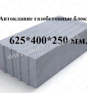 Автоклавные газобетонные блоки 625x400x250