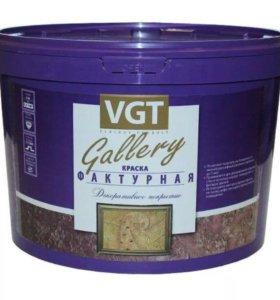 Фактурная краска VGT
