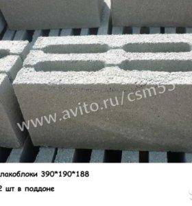 Строительные стеновые Шлакоблоки 390x190x188 мм