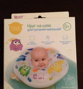 Плавательный круг для купания малыша
