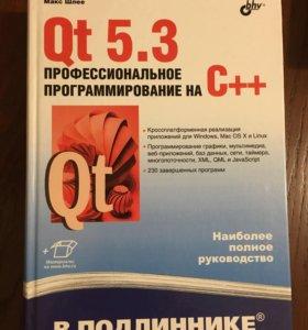Qt5.3 профессиональное программирование на С++