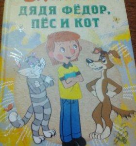 Э. Успенский. Дядя Федор, пес и кот