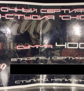 Сертификат в Chicano
