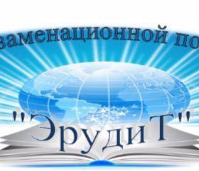 """Центр экзаменационной подготовки """"ЭрудиТ"""""""