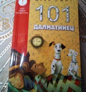 Книга 101 далматинец