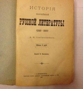 Конец 19 века История новейшей Русской литературы