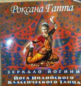Йога классического индийского танца