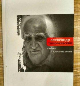 Новая книга стихов Тимофеевского
