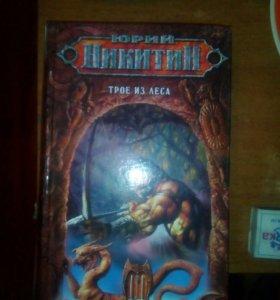 Книга трое из леса