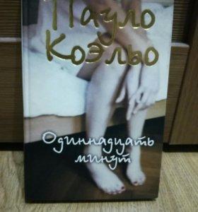 Книги Коэльо (4 шт)