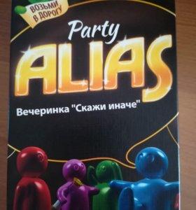 Alias party дорожная версия.