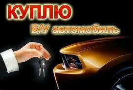 Продам К.у.п.л.ю ваш автомобиль
