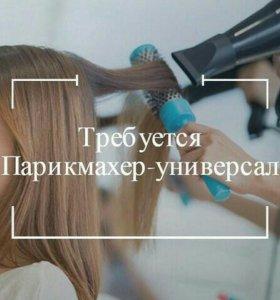 Приглашаем парикмахера!