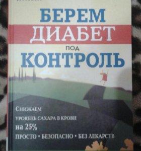 Диабет(энциклопедия)