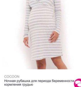 Ночная рубашка для будущих/кормящих мам.
