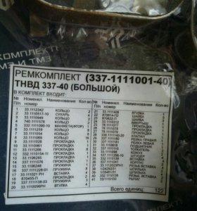 Ремкомплект ТНВД 337-40 большой