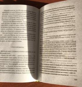 Книга с мифами