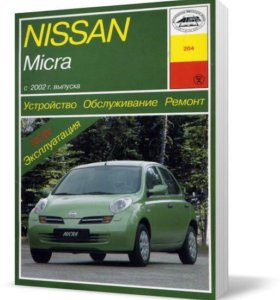 Nissan Micra/March k12 руководство по эксплуатации