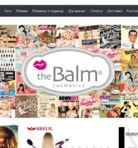 Сайт по продаже косметики и парфюма