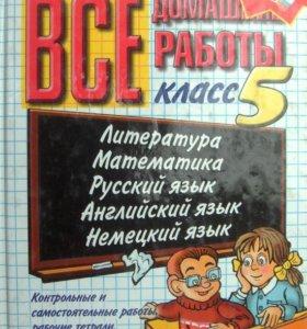 Решебники для 5 и 6 класса