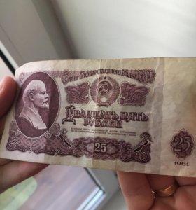 Банкнота ссср номинал 25 рублей 1961 год