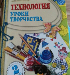 Учебники по технологии со 2 по 4 класс