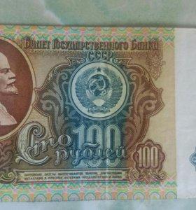 Купюра 100 рублей 1991года