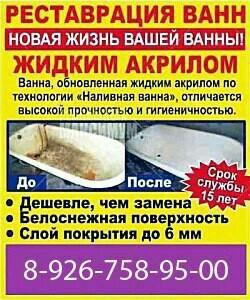 Реставрация ванн!!!