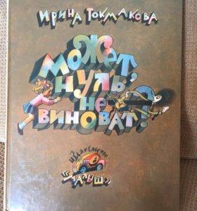 Книга детская И. Токмакова