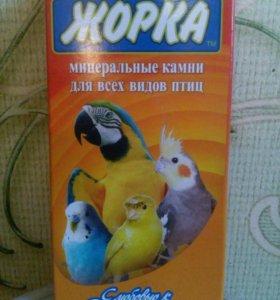 Минералы для всех видов попугаев