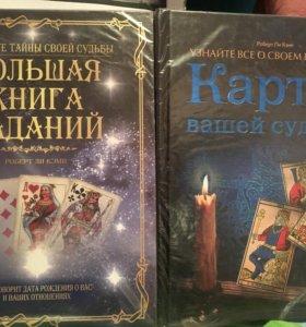 Книги о гадании