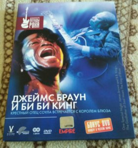 James Brown & B. B. King концерты dvd