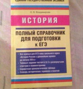 История, полный справочник при подготовке к ЕГЭ