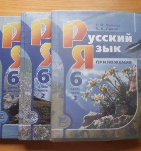 Учебник по русскому за 6 класс в 3 частях Львова
