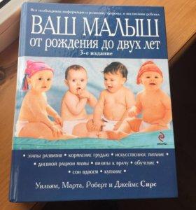 """Книга Сирсов """"Ваш Малыш"""""""